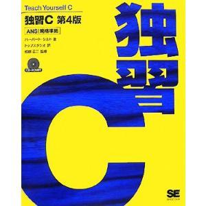 独習C 第4版/ハーバートシルト【著】,トップスタジオ【訳】,柏原正三【監修】