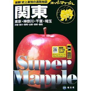 関東道路地図 スーパーマップル3/昭文社(その他)|bookoffonline