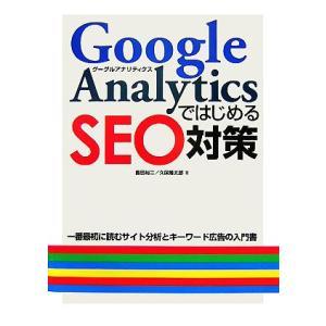 Google AnalyticsではじめるSEO対策 一番最初に読むサイト分析とキーワード広告の入門書 島田裕二,久保隆太郎 著 の商品画像|ナビ