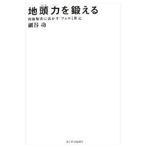地頭力を鍛える 問題解決に活かす「フェルミ推定」/細谷功【著】