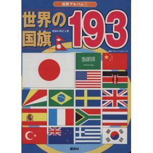 世界の国旗193/グループ・コロ編(著者) bookoffonline
