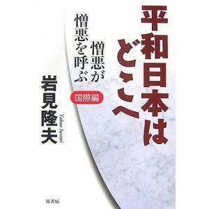 平和日本はどこへ 国際編 憎悪が憎悪を呼ぶ/岩見隆夫【著】