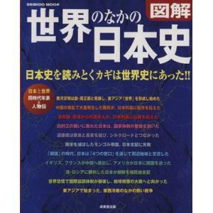 図解 世界のなかの日本史/歴史・地理(その他)|bookoffonline