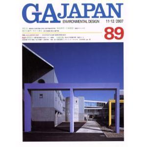 GA JAPAN 89/テクノロジー・環境(その他)|bookoffonline