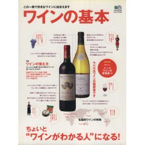 ワインの基本/実用書(その他) bookoffonline