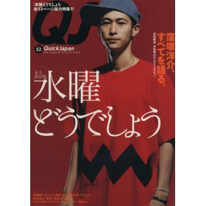 クイック・ジャパン(vol.52)/太田出版(その他)|bookoffonline