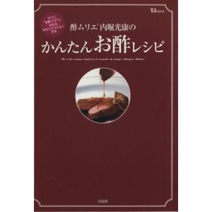 酢ムリエ内堀光康かんたんお酢レシピ/実用書(その他)