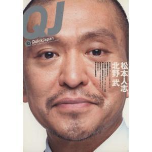 クイック・ジャパン(vol.72)/太田出版(その他)|bookoffonline