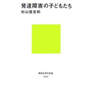 発達障害の子どもたち 講談社現代新書/杉山登志郎【著】