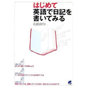 はじめて英語で日記を書いてみる/石原真弓【著】