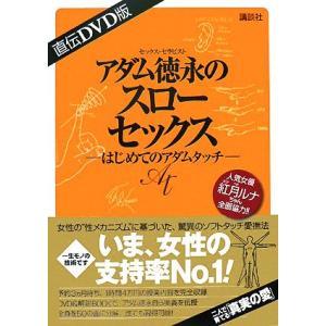 直伝DVD版 アダム徳永のスローセックス はじめてのアダムタッチ/アダム徳永【著】