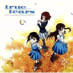 true tears オリジナルサウンドトラック/(アニメーション),eufonius,riya,結...