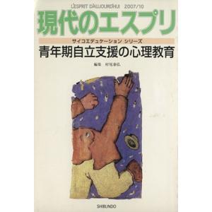 現代のエスプリ 青年期自立支援の心理教育/哲学・心理学・宗教(その他)|bookoffonline