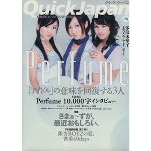クイック・ジャパン(vol.74)/太田出版(その他)|bookoffonline