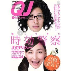 クイック・ジャパン(vol.71)/太田出版(その他)|bookoffonline