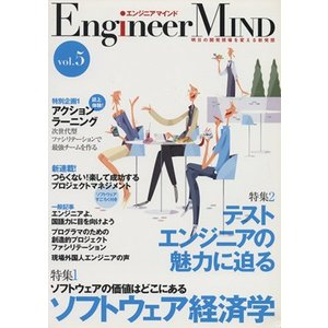 エンジニアマインド 5/情報・通信・コンピュータ(その他)|bookoffonline