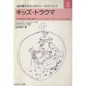 キッズ・トラウマ 改訂第3版/由井寅子(著者)|bookoffonline