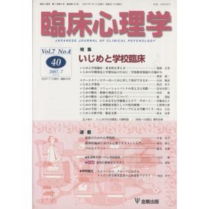 臨床心理学 7− 4 いじめと学校臨床/金剛出版(その他) bookoffonline