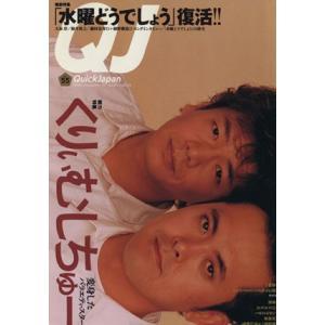 クイック・ジャパン(vol.55)/太田出版(その他)|bookoffonline