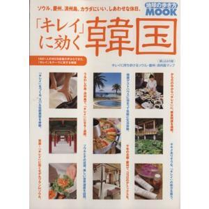 「キレイ」に効く 韓国/ダイヤモンド社(その他)|bookoffonline