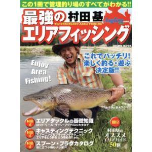 村田 基 最強のエリアフィッシング(BOOK)の商品画像|ナビ