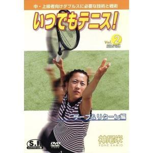 いつでもテニス! Vol.2 サーブ&リターン編/神尾米 bookoffonline