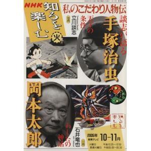 私のこだわり人物伝(2005年10・11月) 手塚治虫/岡本...
