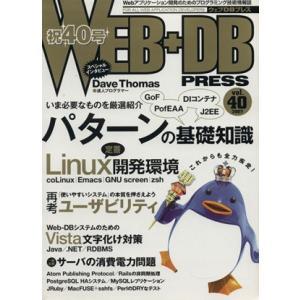 WEB+DB PRESS(Vol.40)/情報・通信・コンピュータ(その他)|bookoffonline