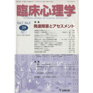 臨床心理学 7− 3 発達障害とアセスメント/哲学・心理学・宗教(その他)|bookoffonline