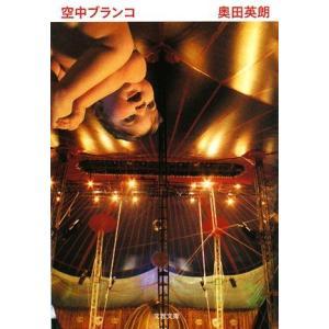 空中ブランコ 文春文庫/奥田英朗【著】