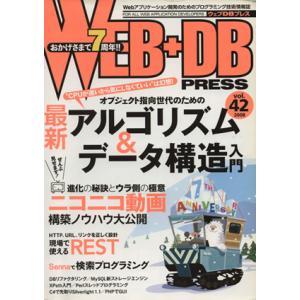 WEB+DB PRESS(Vol.42)/情報・通信・コンピュータ(その他)|bookoffonline