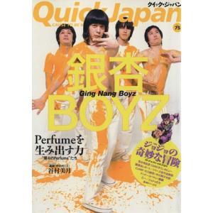 クイック・ジャパン(vol.75)/太田出版(その他)|bookoffonline