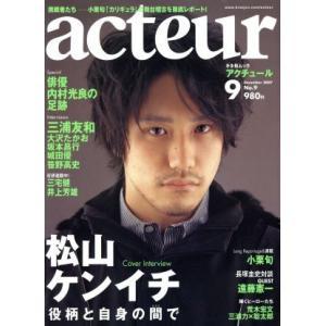 acteur(No.9)/芸術・芸能・エンタメ・アート(その他)|bookoffonline