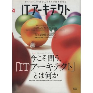 ITアーキテクト(Vol.14)/情報・通信・コンピュータ(その他)|bookoffonline