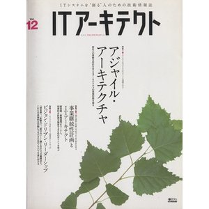 ITアーキテクト(Vol.12)/情報・通信・コンピュータ(その他)|bookoffonline