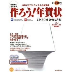 作ろう!年賀状CD−ROM 2001巳年/情報・通信・コンピ...