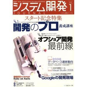 システム開発ジャーナル 1/情報・通信・コンピュータ(その他)|bookoffonline
