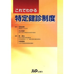 これでわかる 特定健診制度/名和田新(著者),大江和彦(著者)|bookoffonline