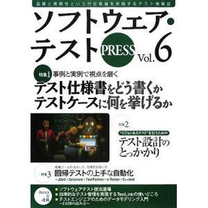 ソフトウェア・テストPRESS(Vol.6)/技術評論社編集部【編】 bookoffonline