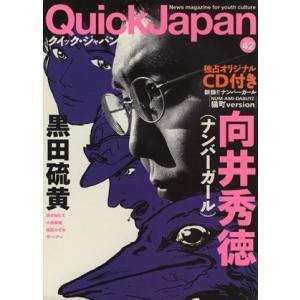 クイック・ジャパン(vol.42)/太田出版(著者)|bookoffonline