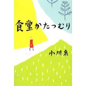 食堂かたつむり/小川糸【著】 bookoffonline
