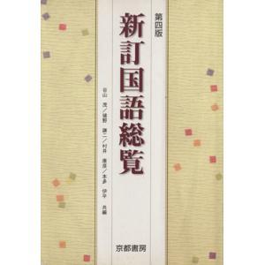 新訂 国語総覧 第4版/谷山茂(著者),猪野謙二(著者)|bookoffonline