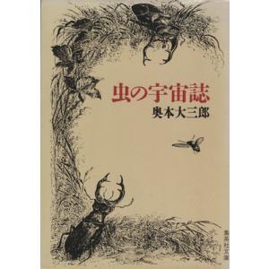 虫の宇宙誌 集英社文庫/奥本大三郎(著者)