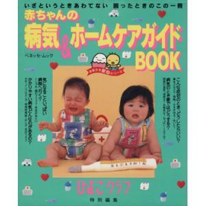 赤ちゃんの病気&ホームケアガイドBOOK ひよこクラブ特別編集 いざというときあわてない 困ったとき...