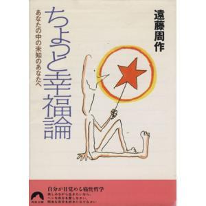 ちょっと幸福論 あなたの中の未知のあなたへ 青春文庫/遠藤周作(著者)