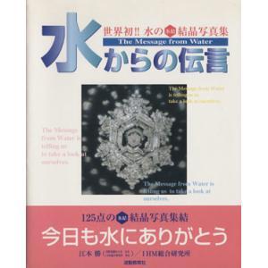 水からの伝言 世界初!!水の氷結結晶写真集/江本勝(著者)|bookoffonline