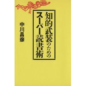 知的武装のためのスーパー読書術/中川昌彦(著者)|bookoffonline