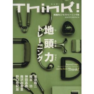 Think!(No.24)/東洋経済新報社(その他)|bookoffonline