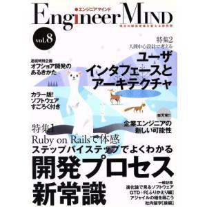 エンジニアマインド 8/情報・通信・コンピュータ(その他)|bookoffonline