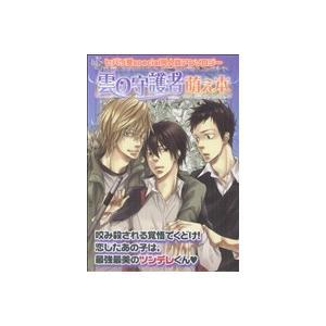 雲の守護者萌え本 K−Book Selection/アンソロジー(著者) bookoffonline